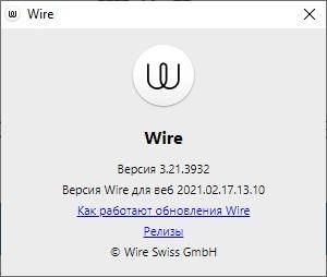 Wire скачать