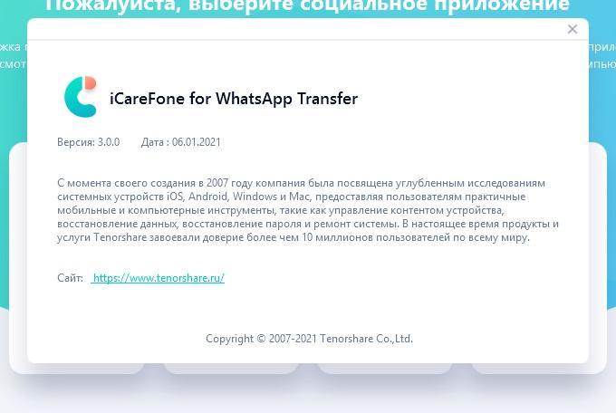 iCareFone WhatsApp Transfer key