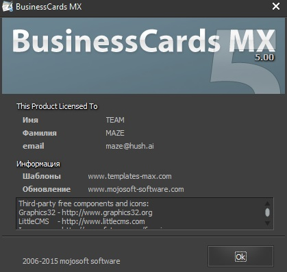 BusinessCards MX русская версия скачать бесплатно