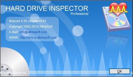 Hard Drive Inspector скачать