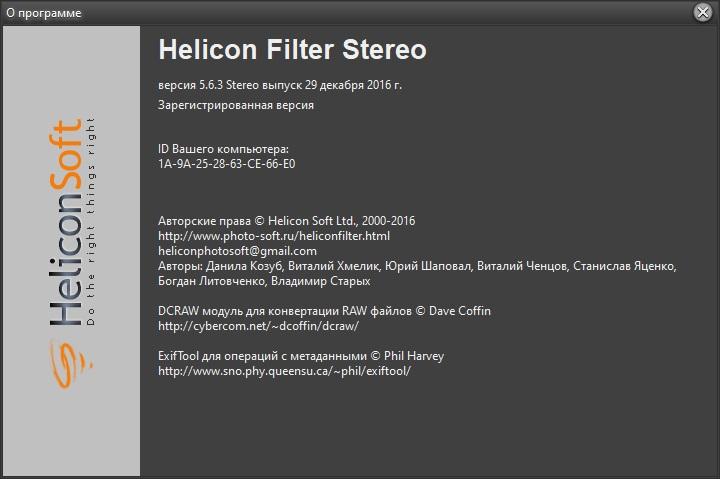 Helicon Filter скачать бесплатно русская версия