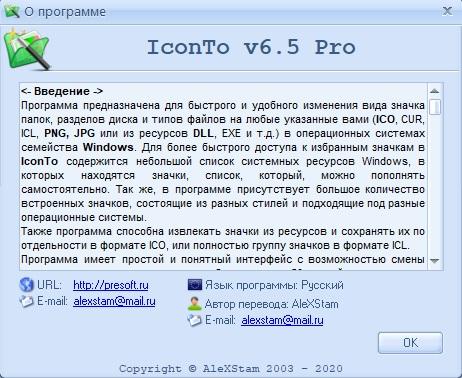 IconTo скачать бесплатно на русском