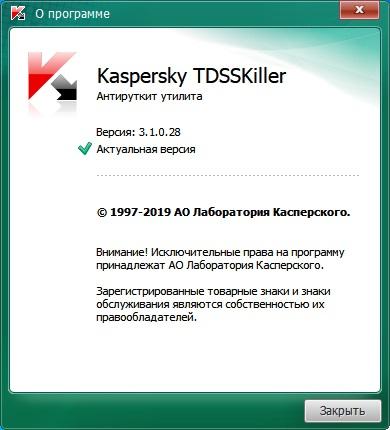 Kaspersky TDSSKiller скачать
