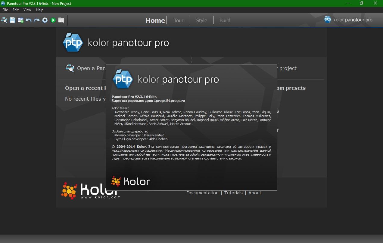 Kolor Panotour Pro скачать