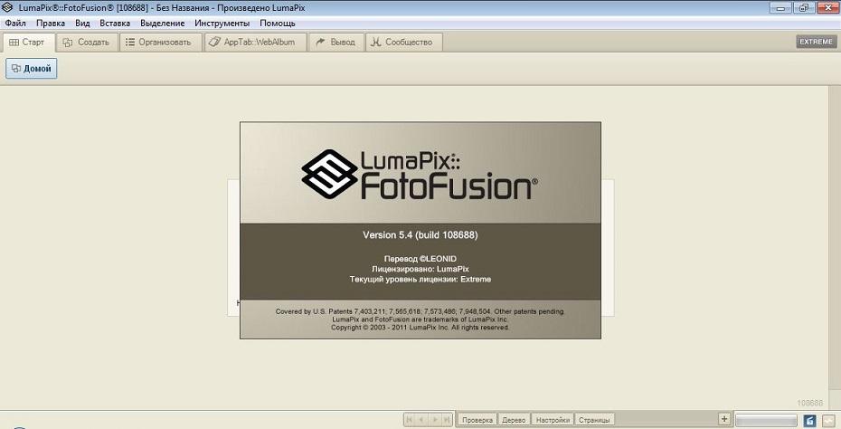 LumaPix FotoFusion