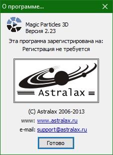 Magic Particles 3D скачать на русском