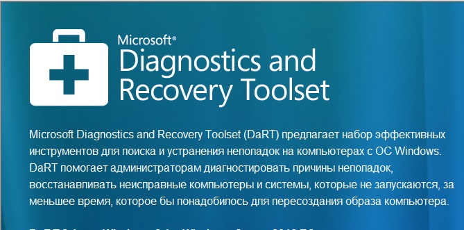 Microsoft Diagnostic and Recovery Toolset