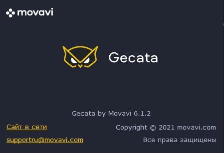 Movavi Gecata скачать крякнутый