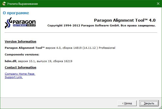 Paragon Alignment Tool скачать