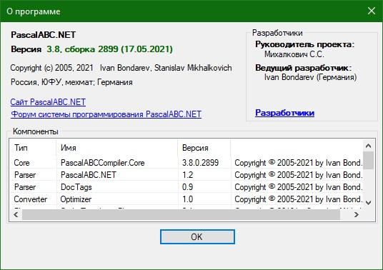 PascalABC.NET скачать