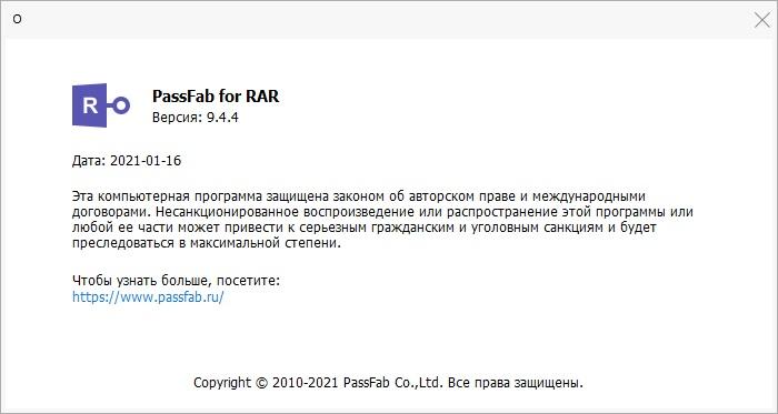 PassFab for RAR код активации