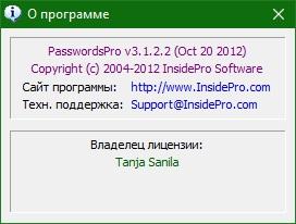 PasswordsPro скачать