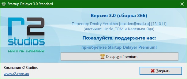 Startup Delayer скачать