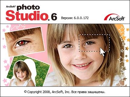 ArcSoft PhotoStudio скачать на русском