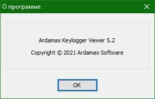 Ardamax Keylogger скачать
