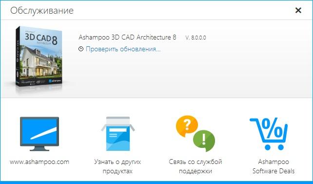 Ashampoo 3D CAD Architecture скачать