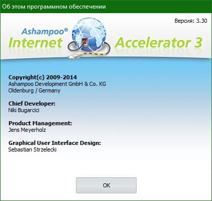 Ashampoo Internet Accelerator лицензионный ключ
