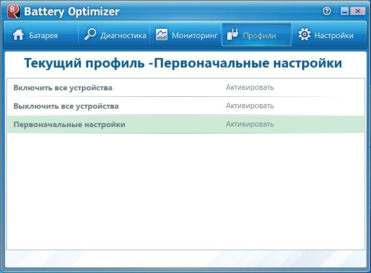 Battery Optimizer скачать бесплатно на русском