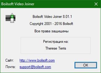 Boilsoft Video Joiner скачать бесплатно русская версия