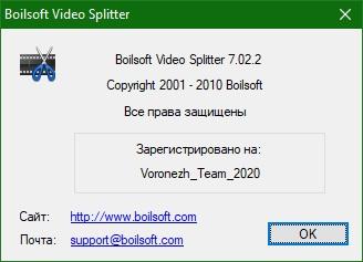 Boilsoft Video Splitter скачать