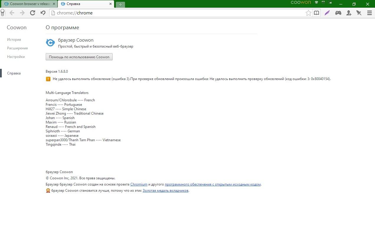 Coowon Browser скачать бесплатно на русском