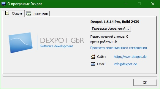 Dexpot скачать