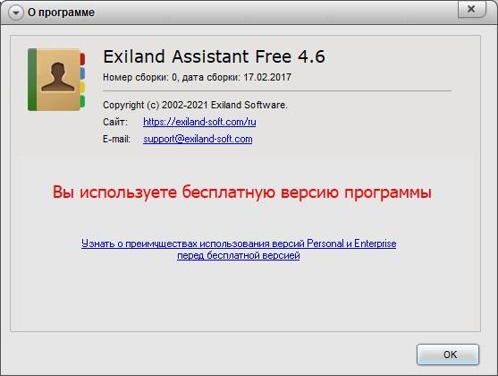 Exiland Assistant скачать