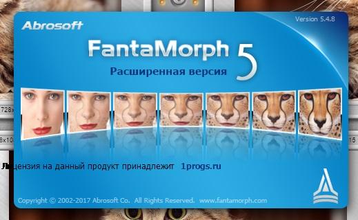 FantaMorph скачать бесплатно на русском