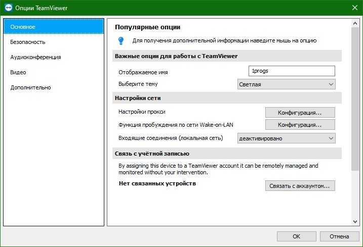 TeamViewer Host скачать