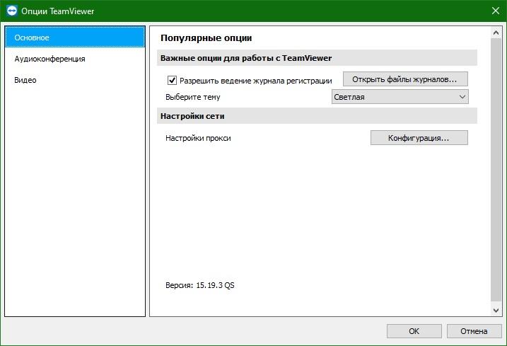 TeamViewer QuickSupport скачать
