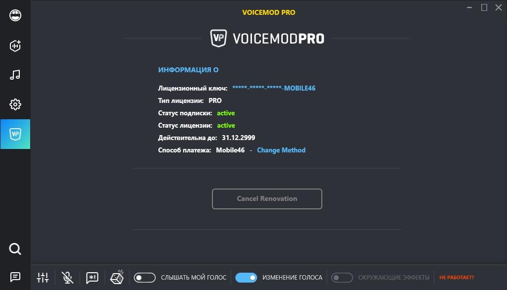 Voicemod Pro крякнутый