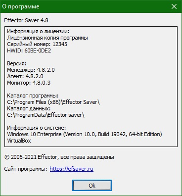 Effector Saver код активации