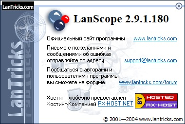 LANScope скачать