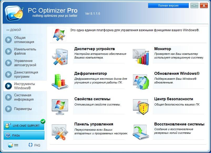 PC Optimizer Pro скачать