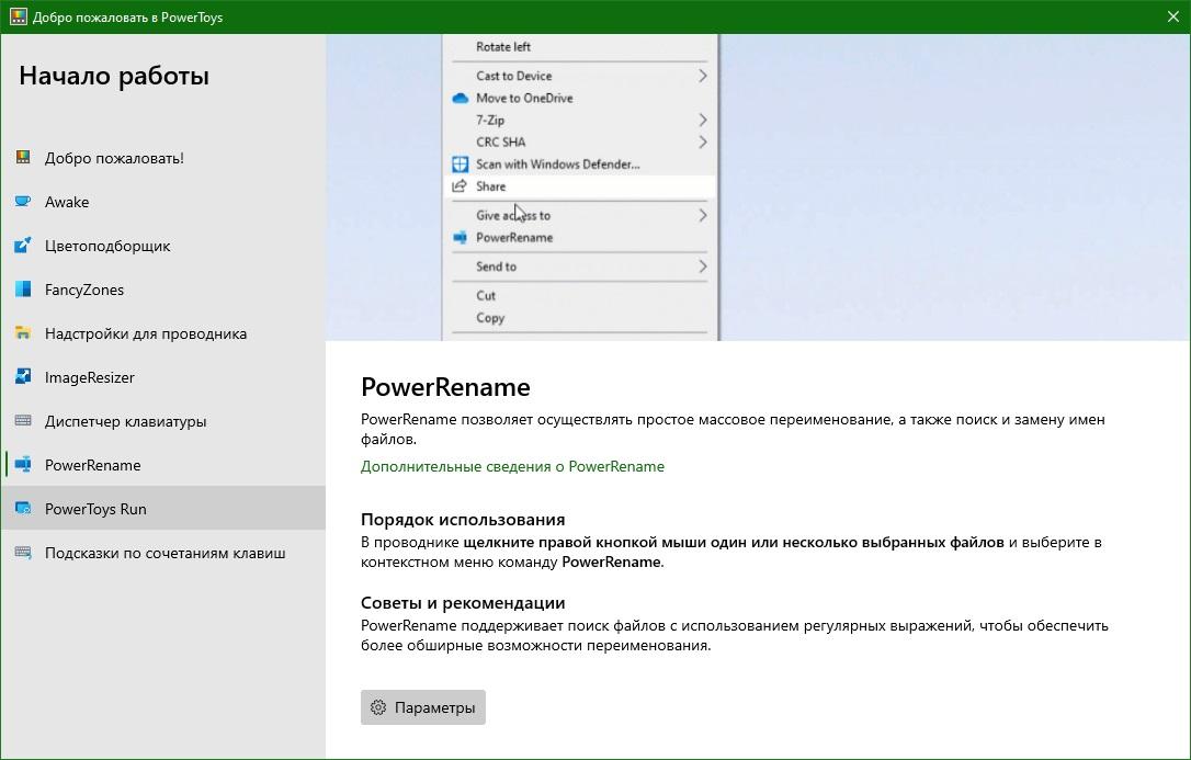 PowerToys for Windows 10 скачать