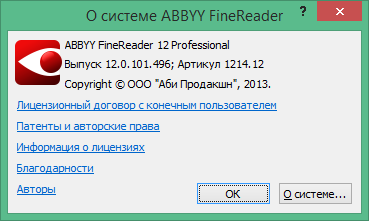 ABBYY FineReader полная версия