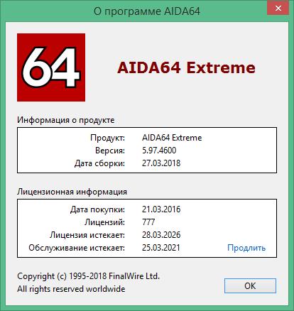 AIDA64 с ключом