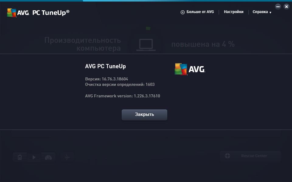 AVG PC Tuneup Pro скачать с ключом