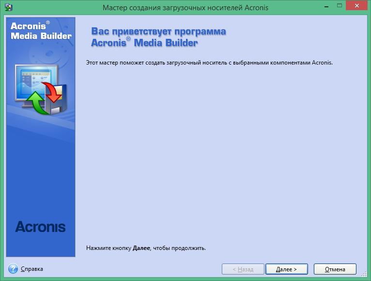 Acronis Disk Director активация