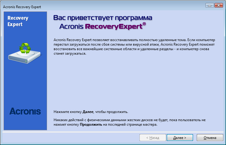 Acronis Disk Director ключ