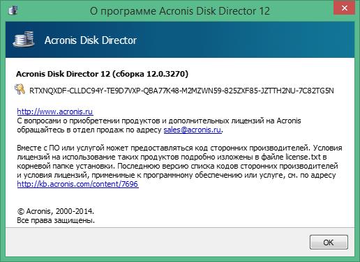 Acronis Disk Director скачать с ключом