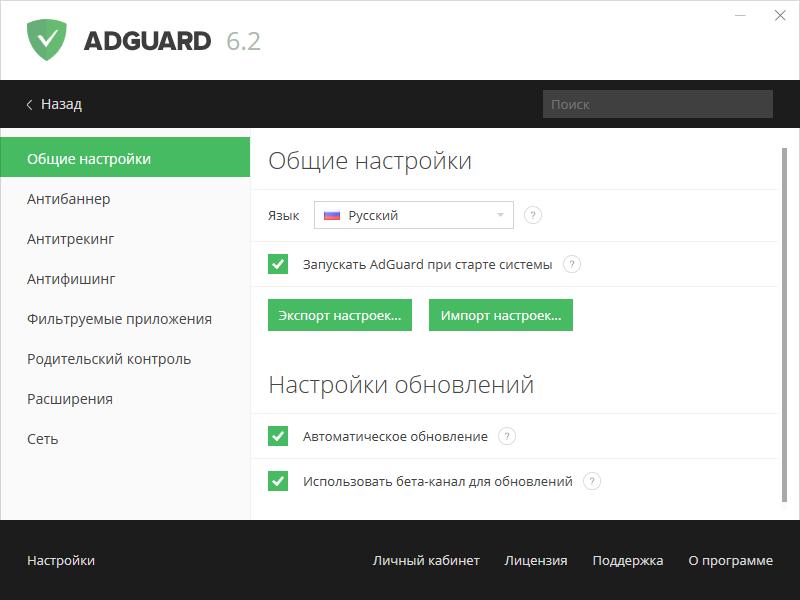 скачать крякнутый adguard 6.1 для андроид