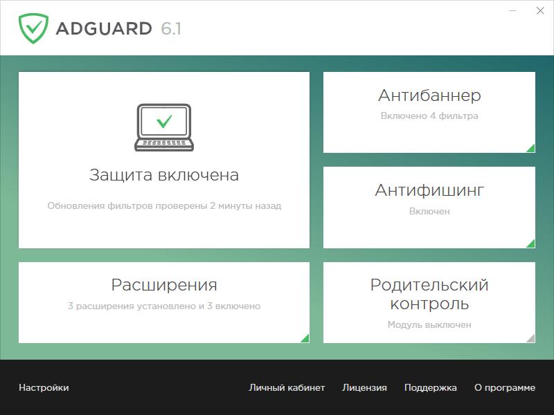Adguard ключ