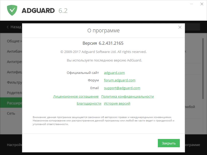 Скачать adguard лицензионный ключ бесплатно