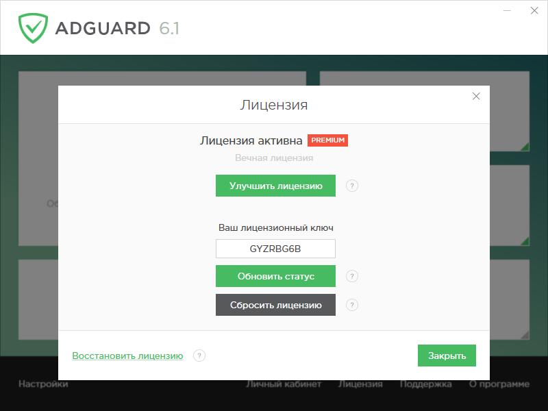 Adguard код активации
