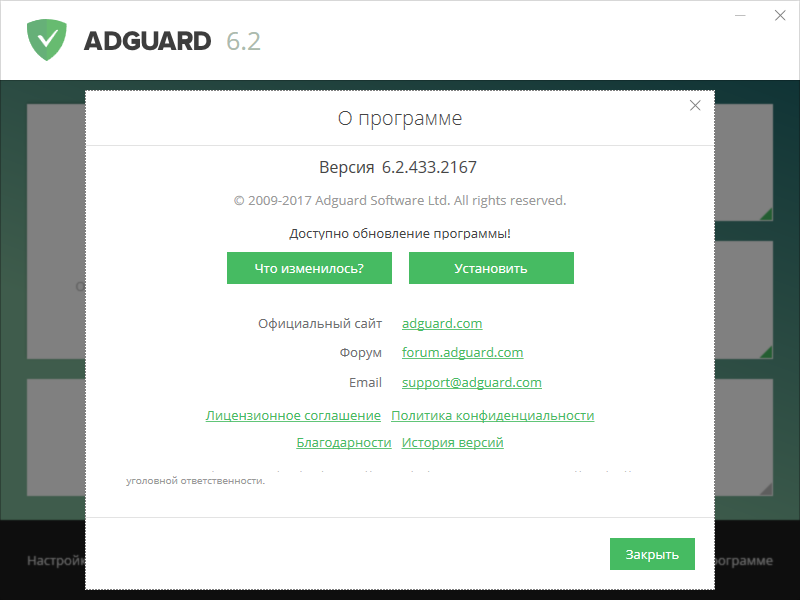 Adguard скачать с ключом