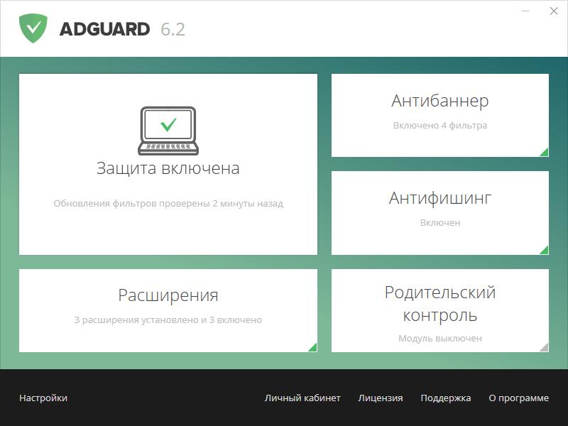 Adguard 6. 3. 1399. 4073 + набор ключей лицензии | скачать бесплатно.