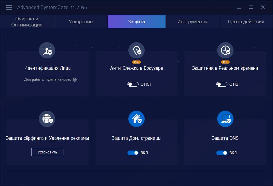 Advanced SystemCare Pro активация