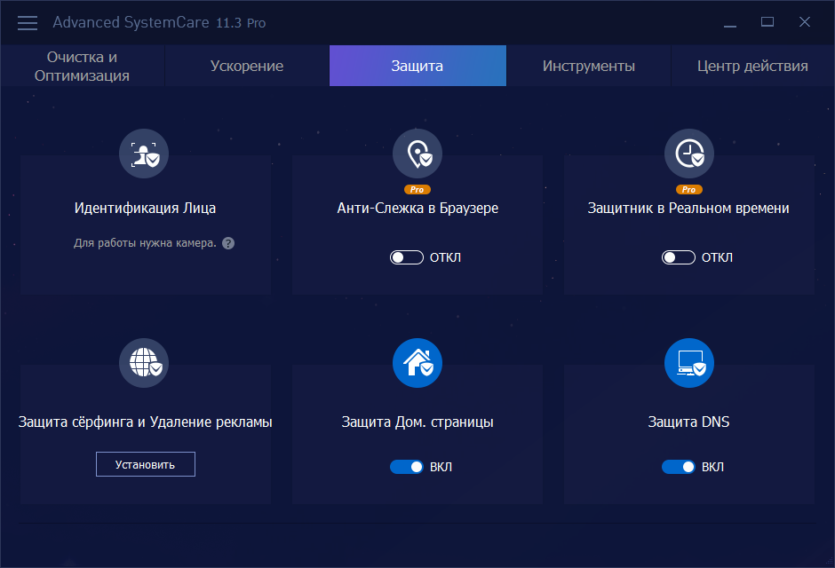 Advanced SystemCare Pro активация