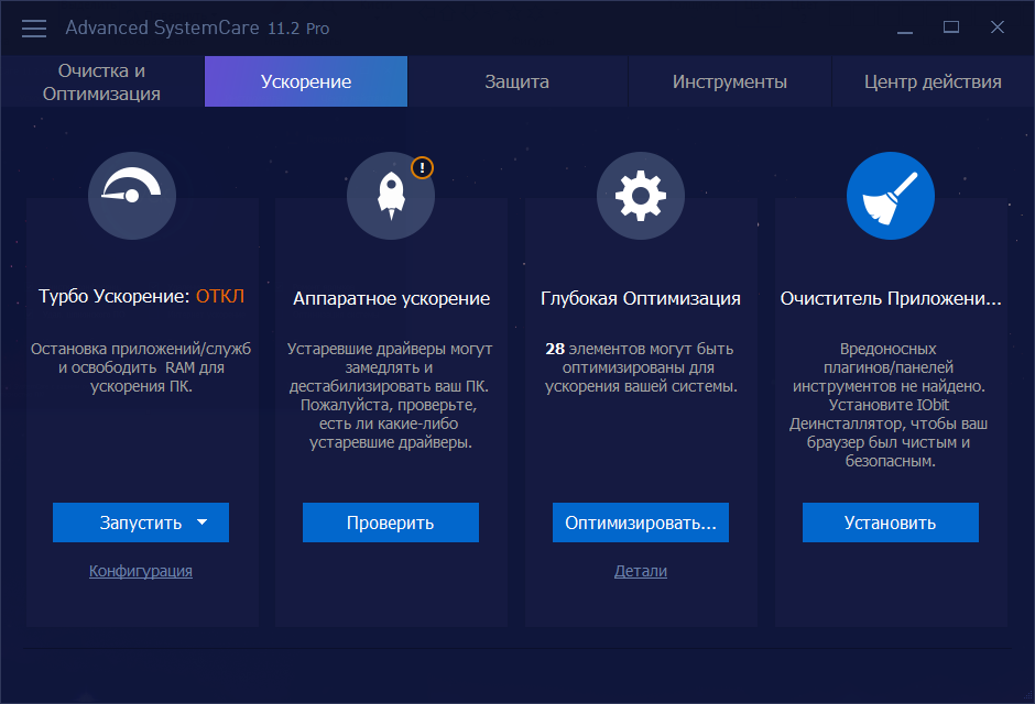 Advanced SystemCare Pro ключ